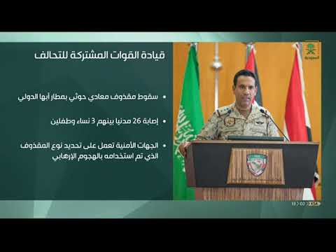 تحالف دعم الشرعية في اليمن | عمل إرهابي يستهدف #مطار_أبها الدولي