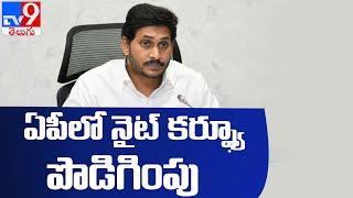 Night curfew to continue in Andhra Pradesh - TV9 - TV9