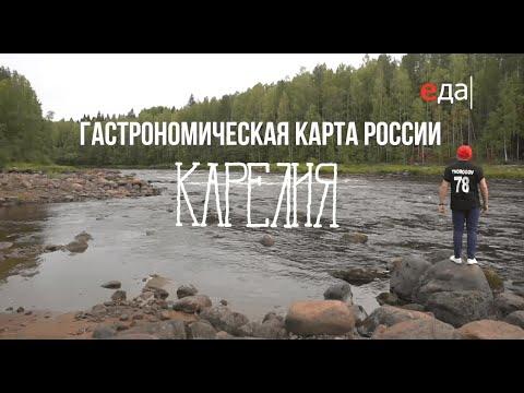 Гастрономическая карта России | Карелия