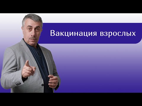 Вакцинация взрослых - Доктор Комаровский