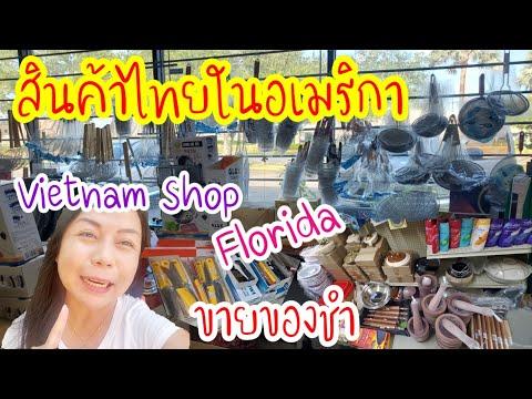 สินค้าไทยในอเมริกา-ร้านขายของช