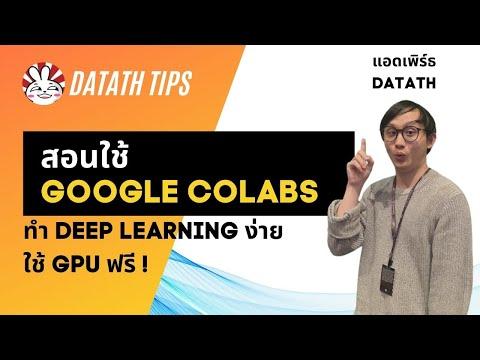 สอนใช้-Google-Colabs:-GPU-ฟรี-