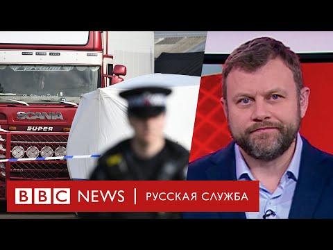 ЧП в Британии - в грузовике обнаружены тела 39 человек | Новости photo