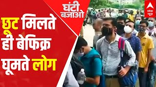 Shocking how people are 'enjoying' relaxations amid Covid fear   Ghanti Bajao (26 July, 2021) - ABPNEWSTV