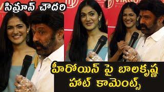Balakrishna HOT COMMENTS On Simran Choudhary | Sehari Movie Launch | Tollywood | TFPC - TFPC