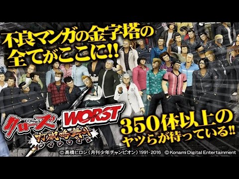 Crows x Worst Japan Android iOS Gameplay Konami 2015