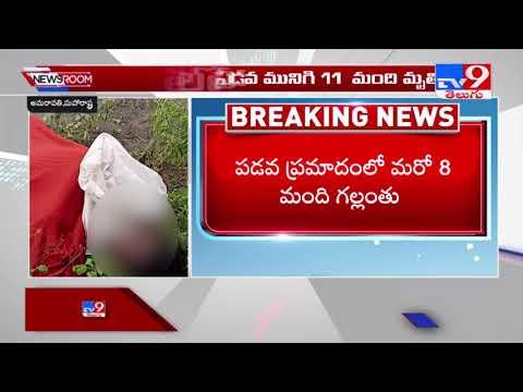 Boat Capsize in Amaravati : అమరావతిలో పడవ మునిగి 11 మంది మృతి - TV9