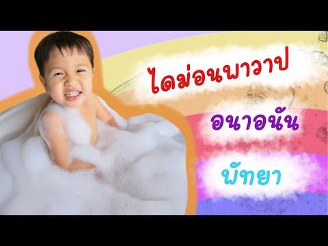 AnaAnun-pattaya-รีวิวฉบับพี่น้