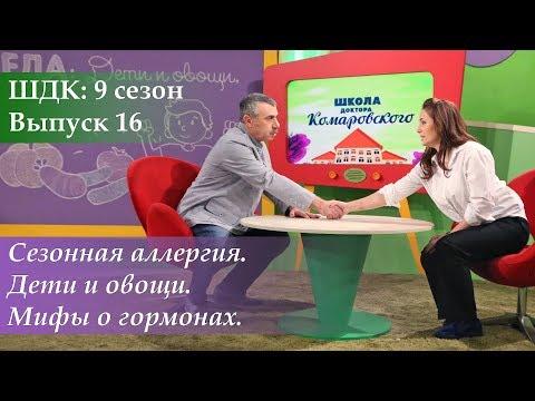 ШДК: Сезонная аллергия. Дети и овощи. Мифы о гормонах - Доктор Комаровский
