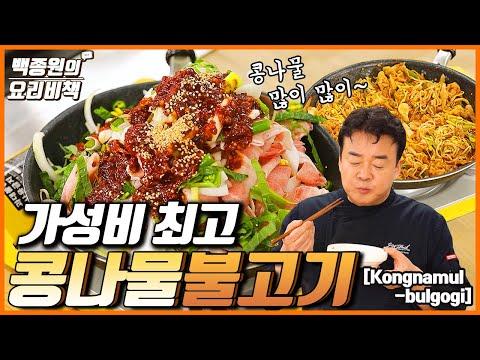백종원 유튜브 동영상 요리 레시피 가성비 최고 콩나물불고기