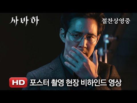 '사바하' 포스터 촬영 현장 비하인드 영상