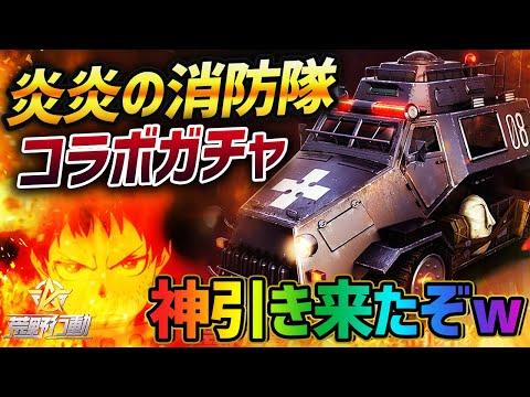 【荒野行動】最新ガチャで神引き!?炎炎ノ消防隊コラボの新車『マッチボックス』を狙って神引きしたったwwwwのサムネイル