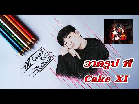 วาดรูป-พี่-Cake-XI-เค้กกก-เอ็ก