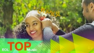 Bre Bright – Mearey –  (Official Music Video) – New Ethiopian Music 2015