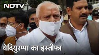 Karnataka: BS Yediyurappa ने CM पद से दिया इस्तीफा, अगले CM पर Delhi में मंथन - NDTVINDIA