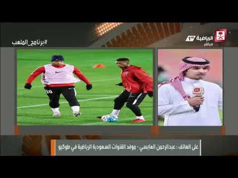 حديث موفد القنوات السعودية الرياضية في طوكيو عبدالرحمن العابسي حول استعدادات الهلال للنهائي الآسيوي