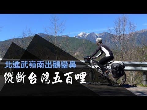 北進武嶺南出鵝鑾鼻,縱斷台灣五百哩(規劃路徑)