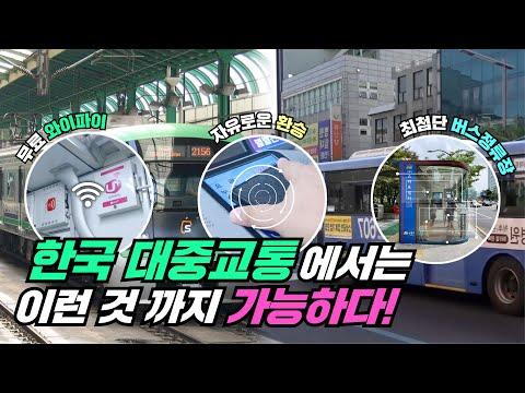 [알려줌] 전 세계가 우릴 주목해! 한국 대중교통의 변화?!