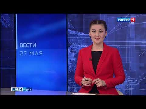 Вести-Коми 27.05.2021