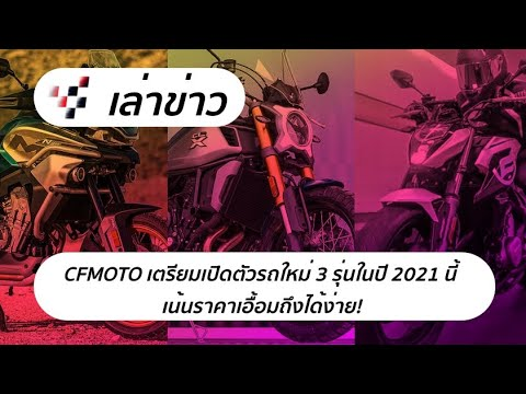 CFMOTO-เตรียมเปิดตัวรถใหม่-3-ร