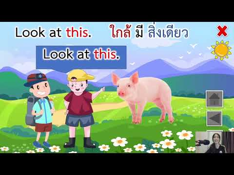 Farm-animals-(-การใช้-this-tha