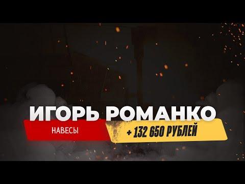 Игорь Романко, +132 650 рублей на навесах в мае) Booom 💣