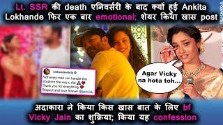 Ankita Lokhande Dedicates Emotional Post to Vicky Jain, - TELLYCHAKKAR