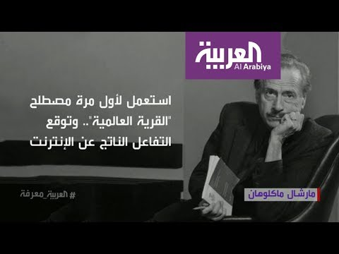 العربية معرفة | قبل 6 عقود.. باحث تنبأ بتأثير الانترنت الذي نعيشه الآن