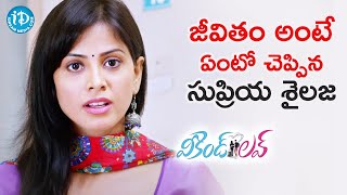 Supriya Sailaja Shares Her Views About Life | Weekend Love Telugu Movie Scenes | Srihari | Adith - IDREAMMOVIES