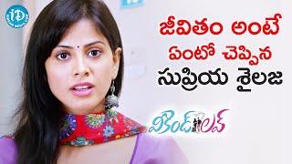 Supriya Sailaja Shares Her Views About Life | Weekend Love Telugu Movie Scenes | Srihari | Adith - IDREAMMOVIES