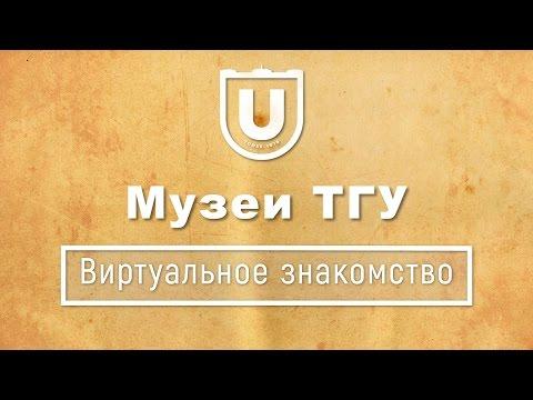 Виртуальное знакомство: Минералогический музей им. И.К. Баженова