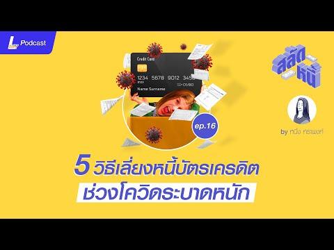 5-วิธีเลี่ยงหนี้บัตรเครดิต-ช่ว