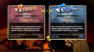 Naruto Shippuuden Ultimate Ninja Storm 3 [ИгроПроходимец] Part 026