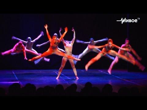Урок движения Танцевальное шоу Танцуй сердцем