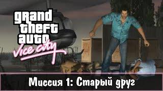 Прохождение GTA Vice City - миссия 1 - Старый друг