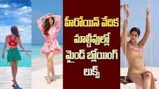 Actress Vedhika Fully Enjoying In Maldives | హీరోయిన్ వేదిక మాల్దీవుల్లో మైండ్ బ్లోయింగ్ లుక్స్ - IGTELUGU
