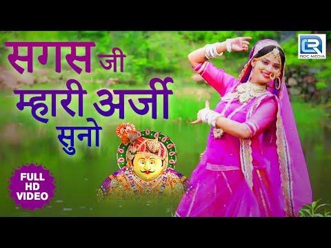 Rajasthani Song - सगस जी म्हारी अर्जी सुनो   Mushroom Manchala   Sagas Ji Bhajan   FULL HD Video