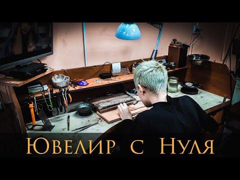 Ювелир с Нуля|1 серия|Сможет или Нет photo