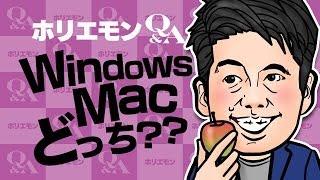アフィリエイト マック『ホリエモンのQ&A vol.105〜WindowsとMacどっち??〜』などなど