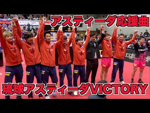 【卓球/Tリーグ】琉球アスティーダ応援曲「琉球アスティーダ VICTORY」