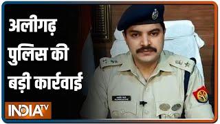 Aligarh पुलिस की बड़ी कार्रवाई, बच्चों को चुराकर लाखों में बेचने वाली गैंग का किया पर्दाफाश - INDIATV
