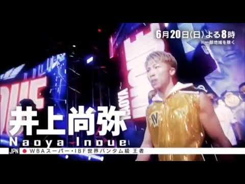 naoya inoue MONSTER!     井上尚弥 ラスベガス       フジテレビ午後8時放送