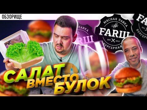 Доставка бургеров #FARSH | Ода слюнявому салату!