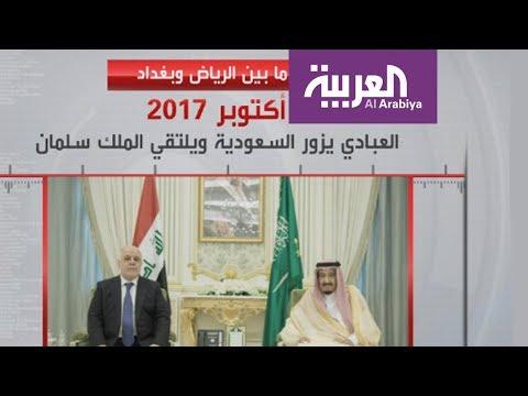 تاريخ العلاقات السعودية العراقية