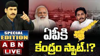 LIVE:ఏపీకి కేంద్రం స్పాట్.!?    Central government spot for Andhra Pradesh    Special Edition    ABN - ABNTELUGUTV