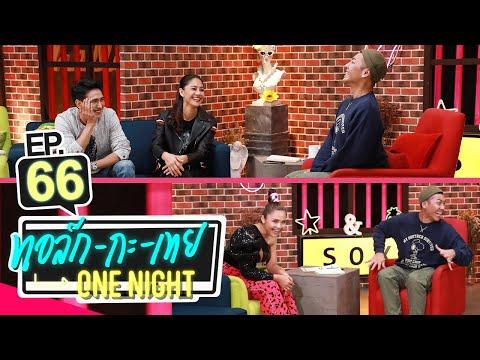 ทอล์ก-กะ-เทย ONE NIGHT | EP.66 แขกรับเชิญ 'ตั๊กแตน ชลดา, ก๊อต จิรายุ, นก สินจัย'