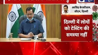 Delhi CM Arvind Kejriwal:कोरोना की स्थिति दिल्ली में सुधरी, मृत्युदर में भी आई कमी - ITVNEWSINDIA