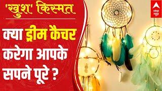 All about dream-catcher and its benefits | Khush Kismat (04 Aug 2021) - ABPNEWSTV