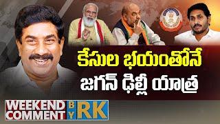 కేసుల భయంతోనే జగన్ ఢిల్లీ యాత్ర || Weekend Comment By RK || ABN Telugu - ABNTELUGUTV