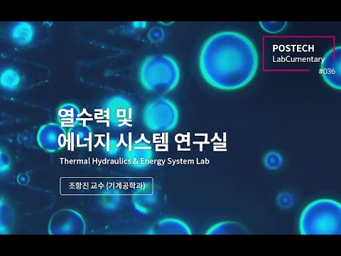 열수력 및 에너지 시스템 연구실 (Thermal Hydraulics & Energy System Lab)